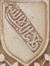 Nasriden Wappen